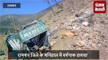 ट्रक अनियंत्रित होकर 300 फ़ीट गहरी खाई में गिरा, हादसे में BSF के 2 जवानों समेत 3 की मौत