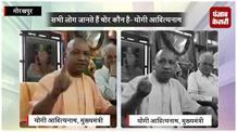 देश की गरीबी के लिए कांग्रेस और राहुल गांधी जिम्मेदार- योगी आदित्यनाथ