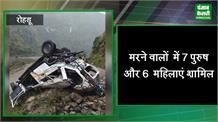 रोहड़ू में दर्दनाक सड़क हादसा, 13  की मौत