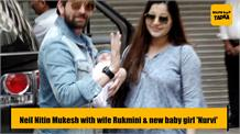 Neil Nitin Mukesh makes his first public appearance with daughter 'Nurvi'