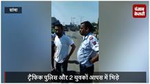 सांबा में ट्रैफिक पुलिस और 2 युवकों आपस में भिड़े, वीडियो वायरल