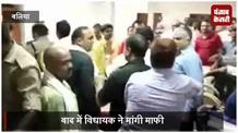 बीजेपी का गुंडा विधायक:  विद्दालय निरीक्षक को सबके सामने पीटा, सभागार में सांसद और अधिकारी थे मौजूद