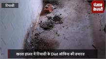 स्वच्छ भारत अभियान की सरेआम उड़ रही धज्जियां,  खस्ता हालत में Diet ऑफिस की इमारत
