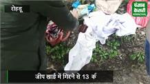देखें वीडियो : रोहड़ू में दर्दनाक सड़क हादसा, 13 की मौत