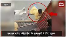 भगवान गणेश की प्रतिमा के साथ गंगा नदी में गिरा युवक, LIVE वीडियो मोबाइल में कैद
