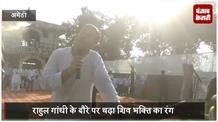 राहुल के अमेठी दौरे पर चढ़ा शिव भक्ति का रंग, कहा- 'पीएम मोदी देश के चौकीदार नहीं चोर हैं'