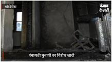 बांदीपोरा के एक पंचायत घर में आतंकियों ने लगाई आग, कई सामान हुआ क्षतिग्रस्त