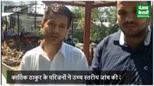 शहीद कार्तिक ठाकुर के परिजनों ने उच्च स्तरीय जांच की उठाई मांग