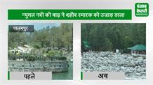 देखें कैसे बाढ़ ने बर्बाद कर डाला पालमपुर का सौरभ वन विहार