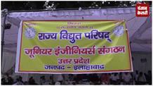 बिजली कर्मचारियों की भूख हड़ताल, सरकार पर लगाया गुंडागर्दी आरोप