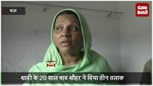 शादी के 20 साल बाद शौहर ने दिया पत्नी को तीन तलाक