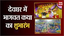 देवघर में भागवत कथा का शुभारंभ, लोगों ने बढ़ चढ़कर लिया हिस्सा