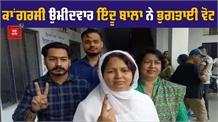 Vote पोल करने के बाद देखिए क्या बोली Congress उम्मीदवार Indu Bala