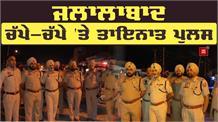 Jalalabad के चप्पे -चप्पे पर भारी Police बल तैनात
