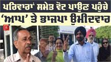 By Election: वोट पोल कर AAP और BJP उम्मीदवारों ने किया जीत का दावा