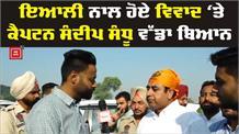 Ayaliसे हुए विवाद पर Captain Sandeep Sandhu बड़ा ब्यान