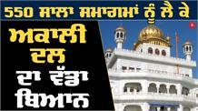 550वें प्रकाश पर्व को लेकर Sri Akal Takhat Sahib करेगा फैसला