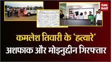 कमलेश तिवारी हत्याकांड: गुजरात ATS ने किया मुख्य आरोपियों को गिरफ्तार, मां बोली- फांसी हो