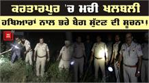 Kartarpur में फैली दहशत, हथियारों से भरे बैग फेंकने की सूचना !
