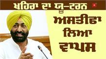 Sukhpal Khaira ने विधान सभा से दिया इस्तीफ़ा लिया वापिस !