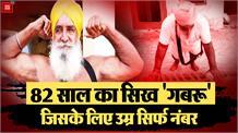 82 साल का Sikh गबरू, नौजवानों को ऐसे दे रहा प्रेरणा