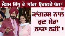 Navjot Kaur Sidhu के बयान कांग्रेस को बहुत चुभेंगे !