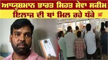 मुसीबत बनी भारत स्वास्थ्य सेवा स्कीम, लोगों ने सरकार पर निकाली भड़ास