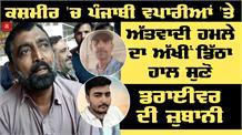 Kashmir में Punjabi सेब व्यापारियों पर Terrorist Attack का सुनिए आंखों देखा हाल