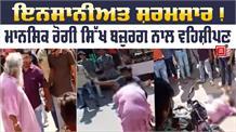 Sikh बुज़ुर्ग को भरे बाज़ार पीटा, Video Viral