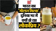 जाने भारत का Golden Milk, दुनिया भर में क्यों हो रहा लोकप्रिय?