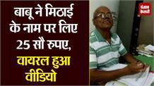 जिला उद्योग केंद्र में कार्यरत बाबू ने मिठाई के नाम पर लिए 25 सौ रुपए, वीडियो हुआ वायरल