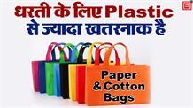 Plastic Bags के इस्तेमाल से भी बचाई जा सकती है पृथ्वी