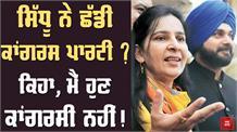 Sidhu लगा सकते हैं कैप्टन सरकार के खिलाफ धरना