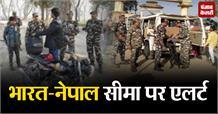 आतंकी गतिविधियों के मद्देनज़र भारत-नेपाल सीमा पर एलर्ट