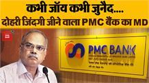 PMC घोटाला:  MD जॉय थॉमस की जिंदगी को लेकर बड़ा खुलासा