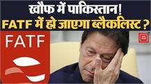 FATF में ग्रे लिस्ट से ब्लैकलिस्ट में गया तो बर्बाद हो जाएगा पाकिस्तान
