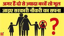असम सरकार का फैसला, 'अगर बच्चे दो से ज्यादा तो नहीं पूरा होगा सरकारी सुविधाओं का वादा'