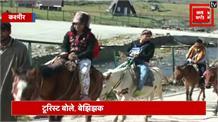 कश्मीर में फिर लौटी बहार,  सैलानियों की रौनक से वादी हुई गुलजार
