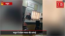 स्टेशन मास्टर की दबंगई का वीडियो वायरल, रेल कर्मी को दी गलियां