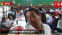 उत्तराखंड पंचायत चुनाव-2019: प्रदेश के 89 केंद्रों में हो रही है काउंटिंग, प्रत्याशियों के भाग्य का खुलेगा पिटारा