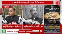 बंदरोंकी मौत पर CM जयरामने जताई चिंता