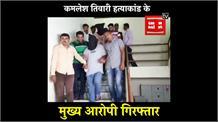 हिंदू समाज पार्टी के नेता राजेश मणि त्रिपाठी का बयान, 'अपनेहाथों से करुंगा हत्यारों की हत्या'