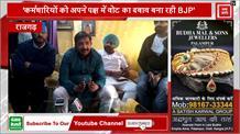 BJP पर जमकर बरसे मुकेश, बोले- राष्ट्रपति तक जाएगा बिंदल का मामला