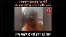 जब कमलेश तिवारी ने PM मोदी और CM योगी पर लगाए थे गंभीर आरोप