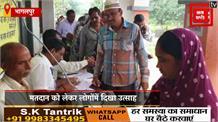 भागलपुर में नाथनगर विधानसभा के लिए जारी है मतदान, लोगों में दिख रहा उत्साह