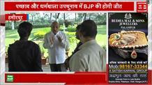 हमीरपुर विधायक नरेंद्र ठाकुर का दावा, उपचुनाव में दोनों सीटों पर विजयी होगी BJP
