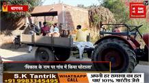 भ्रष्टाचार का हुआ खुलासा तो ग्राम प्रधान ने ग्रामीणों को फंसाया, ग्रामीणों ने शुरू किया पलायन