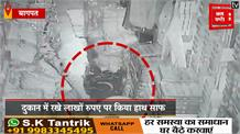 चोरों का आतंक: कपड़े की दुकान में की लाखों की लूट, CCTV में कैद वारदात