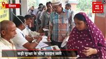 सिवान की दरौंदा सीट पर मतदान शुरु, जदयू सांसद कविता सिंह ने किया मतदान