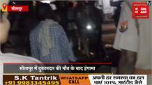दुकानदार की मौत बाद सीतापुर में हंगामा: पुलिस पर पथराव, गाड़ियों में की तोड़फोड़
